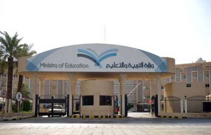 """السعودية.. قرار بتنظيم """"المعهد المهني"""" وتوفير موظفيه من وزارة التعليم"""