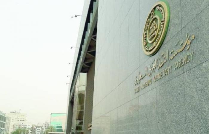 موجودات مؤسسة النقد السعودية تهبط 2.8% في أكتوبر