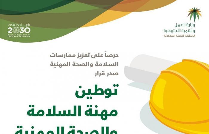 توطين وظائف السلامة والصحة المهنية بالمنشآت السعودية الكبيرة والمتوسطة
