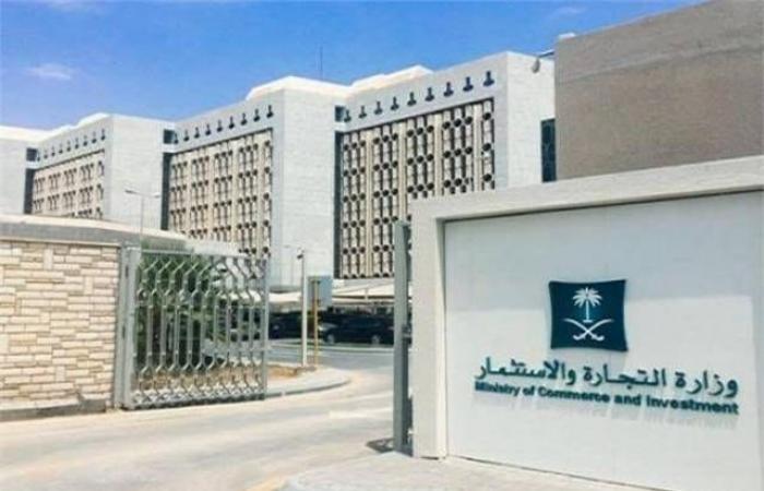 وزارة التجارة السعودية تستطلع الآراء بشأن مشروع نظام الإمتياز التجاري