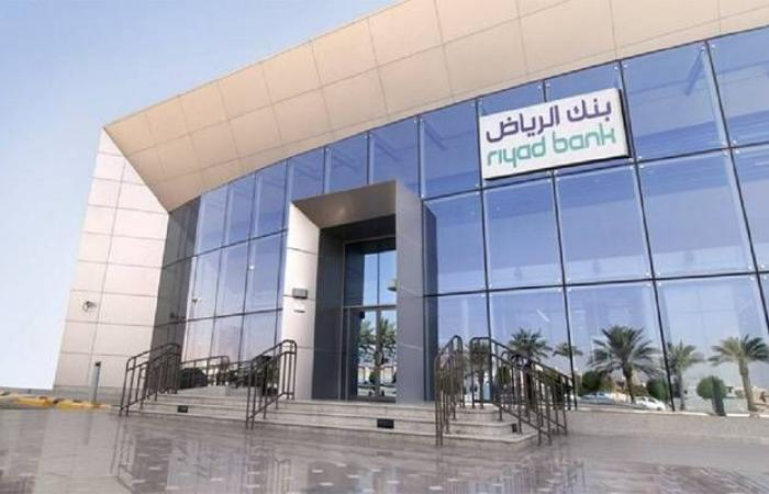"""الأرباح السنوية لـ""""بنك الرياض"""" تقفز 81% بسبب العمولات"""