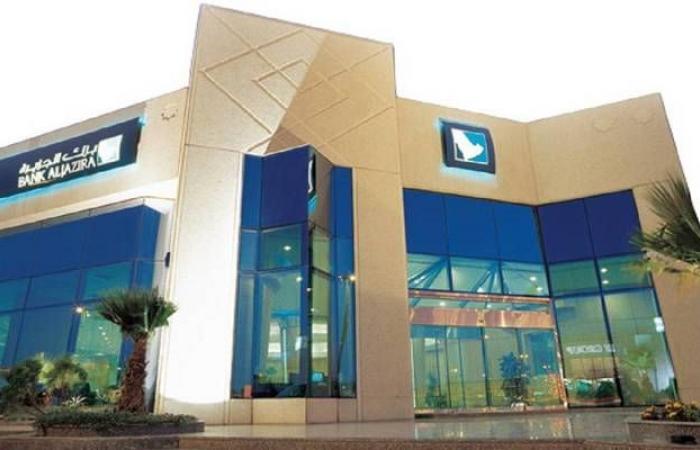 بنك الجزيرة يعلن توزيعات الأرباح للنصف الثاني من 2019