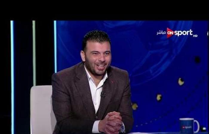 عماد متعب: البطولة مش هتخرج من النادي  الأهلي.. ورسالة خاصة لكارتيرون