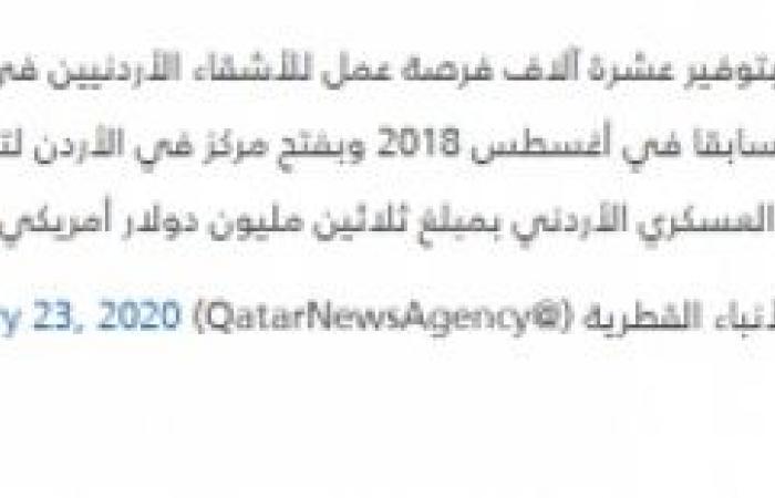 10 آلاف فرصة عمل جديدة أمام الأردنيين في قطر