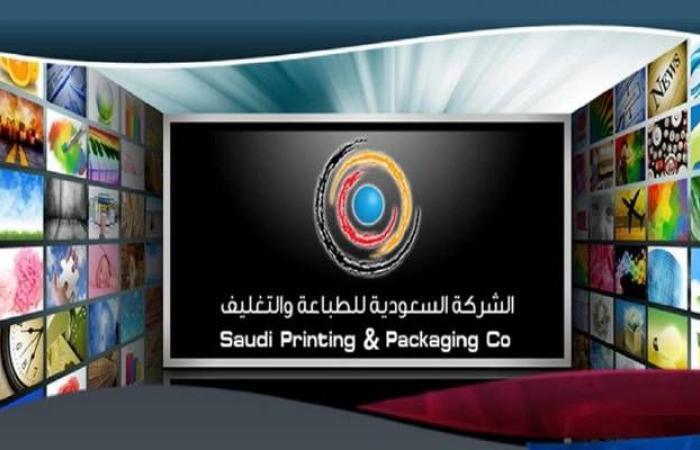 """تابعة لـ""""طباعة وتغليف"""" تفوز بـ3 عقود من وزارة التعليم السعودية"""