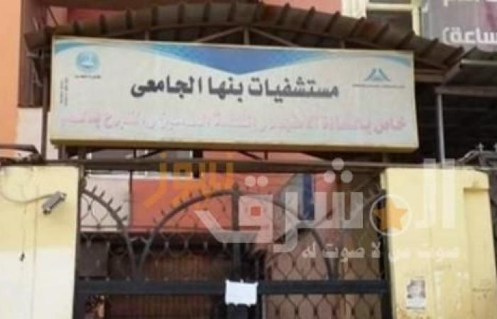 لمواجهة كورونا..إمداد مستشفي بنها الجامعي بجهازي تعقيم