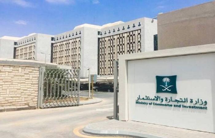 """""""التجارة"""" السعودية تطالب الشركات بعقد اجتماعات الجمعيات العامة """"عن بّعد"""""""