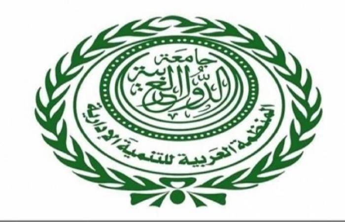 """العربية للتنمية الإدارية تناقش مستقبل الاقتصاد بعد جائحة """"كورونا""""..الأربعاء"""