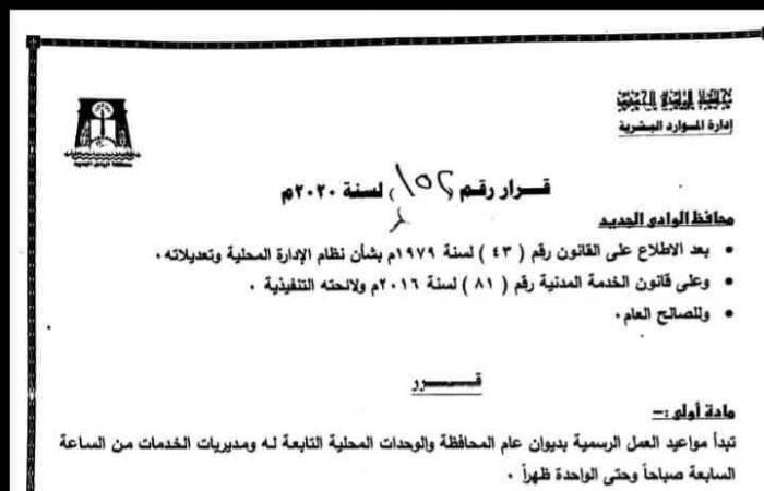 تعديل مواعيد العمل الرسمية في المصالح الحكومية بالوادي الجديد