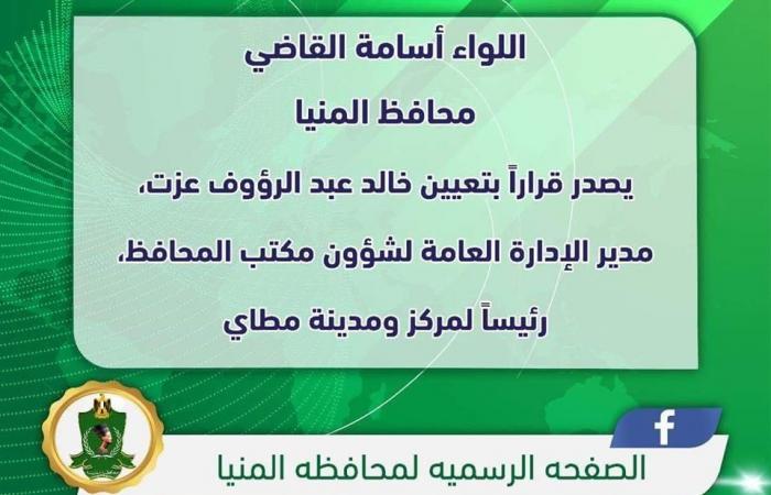 أدار مكتب محافظ المنيا 18 عامًا.. تعيين خالد عزت رئيسًا لمركز مطاي