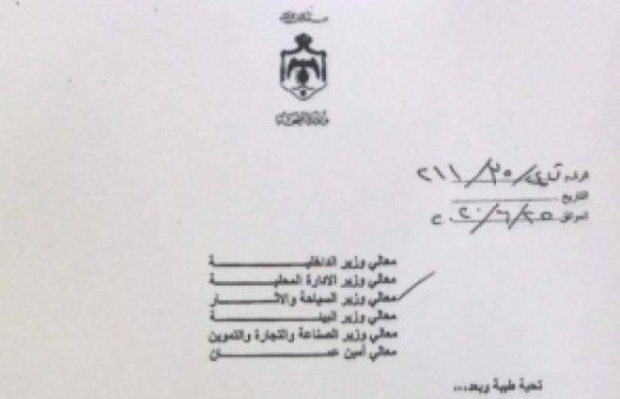 الأردن : حظر التدخين في الأماكن المغلقة