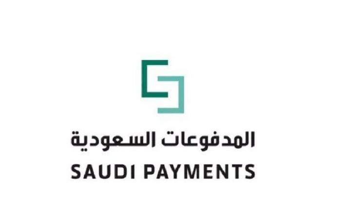 """""""المدفوعات السعودية"""" توقّع اتفاقية مع """"ديسكفر"""" للاستخدام المشترك للشبكة المصرفية"""