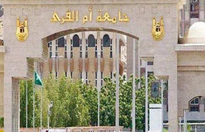 جامعة أم القرى تحدد إجراءات ومواعيد القبول للعام الجديد بمرحلتي البكالوريوس والدبلوم