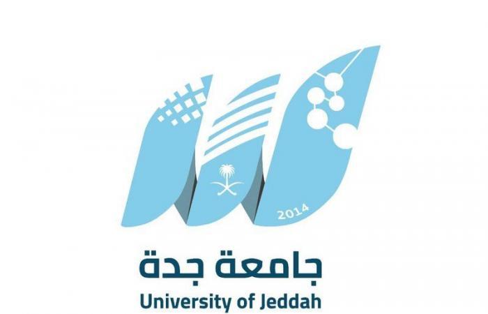 جامعة جدة تلغي وحدات الاتصالات الإدارية