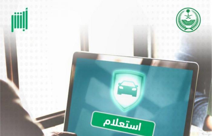 """حساب """"أبشر"""": بالإمكان الاستعلام عن صلاحية تأمين المركبات عبر """"المنصة"""""""