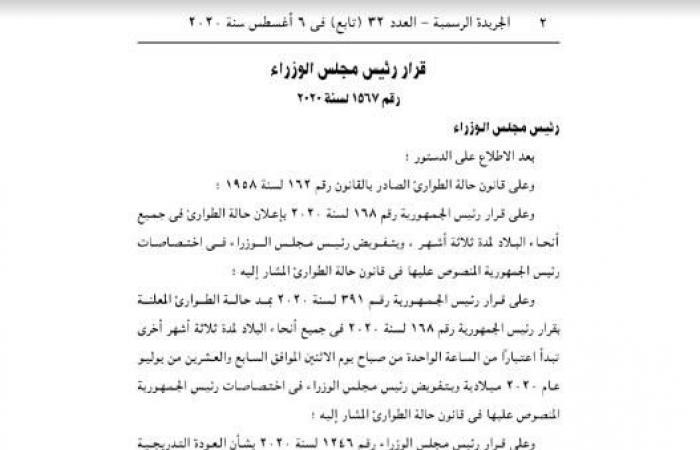 عدا القادمين لـ3 محافظات.. حظر دخول الأجانب لمصر بدون تحليل كورونا- مستند