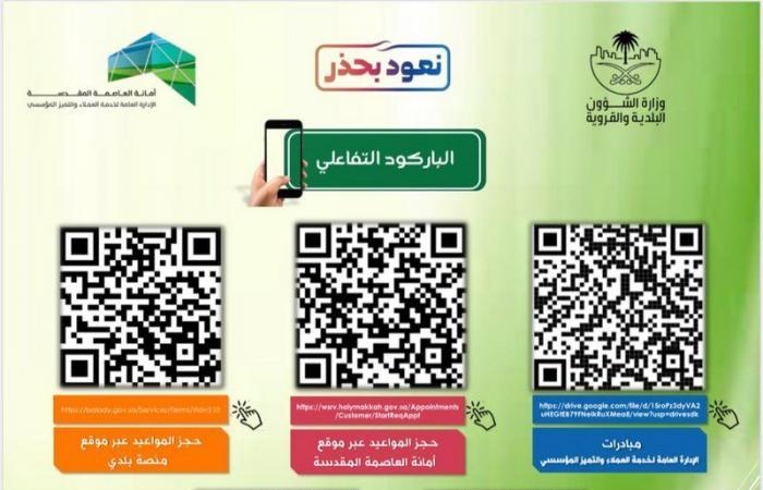"""5 خدمات بلدية بإمكانك حجزها عن طريق """"الباركود التفاعلي"""" بأمانة مكة.. تعرف عليها"""