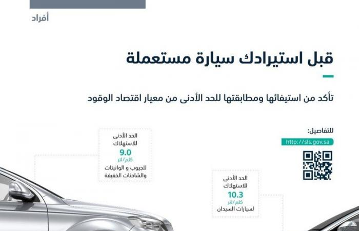 """""""الجمارك"""" تدعو للتأكد من مطابقة السيارات المستوردة لمعايير اقتصاد الوقود"""