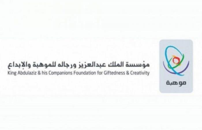 """أمين """"موهبة"""": الطلاب السعوديون حققوا 378 إنجازًا عالميًّا في 10 سنوات"""