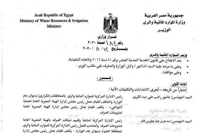 وزير الري يصدر حركة تكليفات لـ12 قيادة بالديوان والمحافظات (مستند)