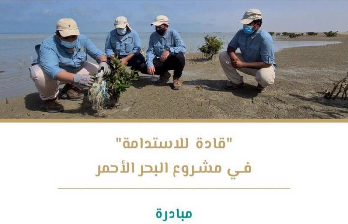 """""""البحر الأحمر"""" تعين فريق قادة الاستدامةمن أبناء المجتمع المحلي"""