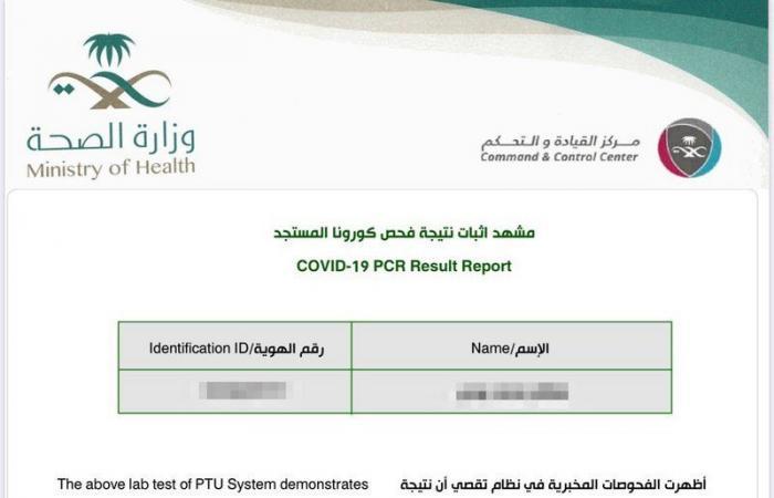 شهادة فحص الصحة السعودية معتمدة لدخول المواطنين للبحرين