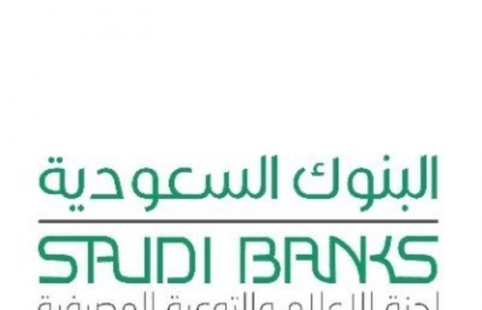 """""""البنوك السعودية"""" تُحذر من احتيالات """"الروابط المجهولة"""""""