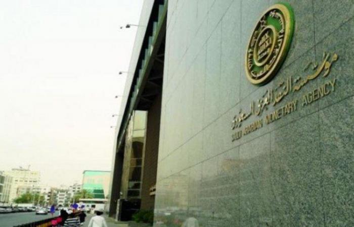 """""""مؤسسة النقد"""" تصدر مبادئ الالتزام للبنوك والمصارف التجارية"""