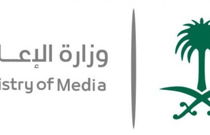 """""""الإعلام"""" تطلق الفيلم الوثائقي السعودي """"مرحلة صعبة"""""""
