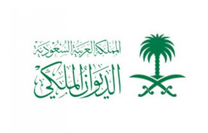 الديوان الملكي: وفاة الأمير سعود بن فهد بن منصور بن جلوي