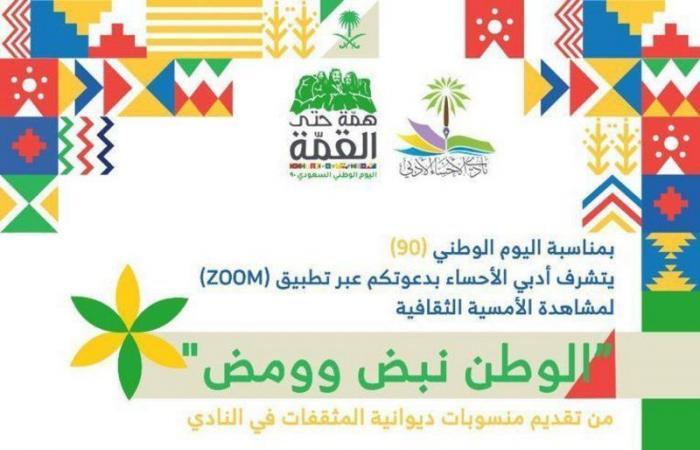 """متابعة لافتة لبرامج """"أدبي الأحساء"""" بمناسبة اليوم الوطني التسعين"""