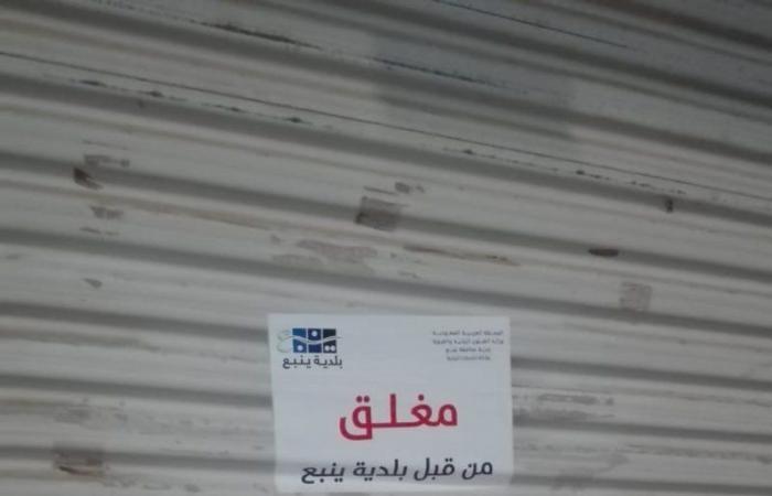 """""""بلدية ينبع"""" تغلق وتُشعر 16 منشأة تجارية وغذائية لتعدد مخالفاتها"""