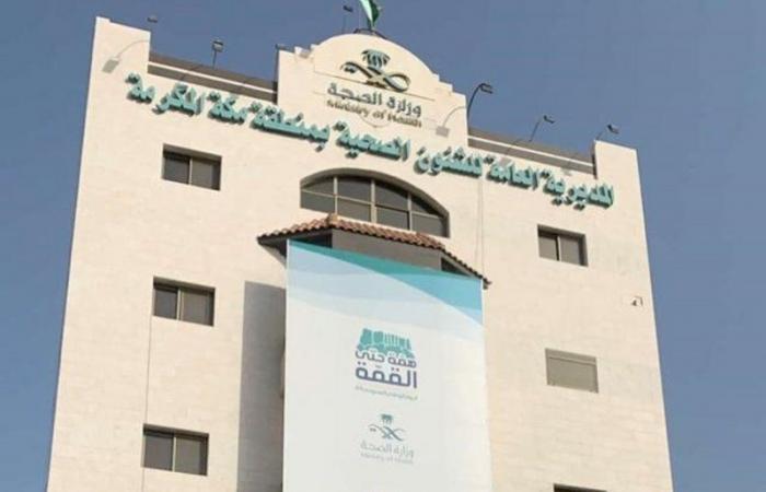 مكة المكرمة.. 150 ألف مستفيد من خدمات المرافق الصحية