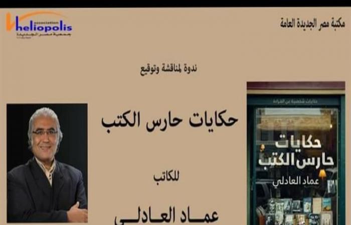 """اليوم.. مناقشة """"حكايات حارس الكتب"""" في مكتبة مصر الجديدة"""