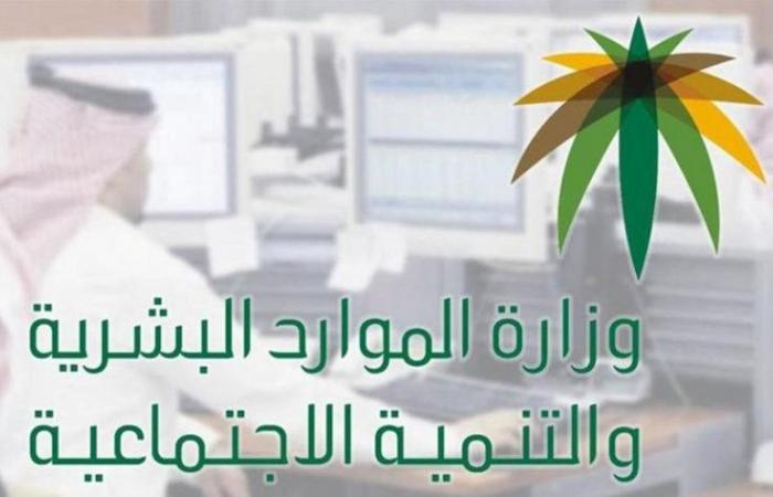 """التسوية الودية بـ""""موارد الرياض"""" تتصدّر المناطق بأكثر من 28 مليون ريال"""
