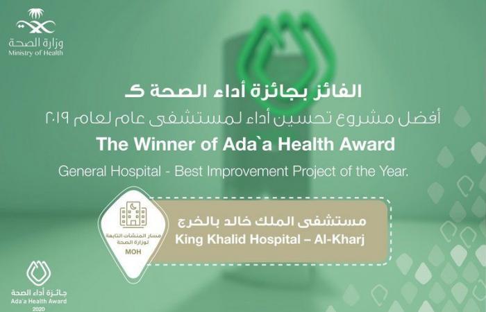 """""""مستشفى الملك خالد"""" بالخرج يحقق جائزة """"أفضل مشروع تحسين أداء لعام 2019م"""""""