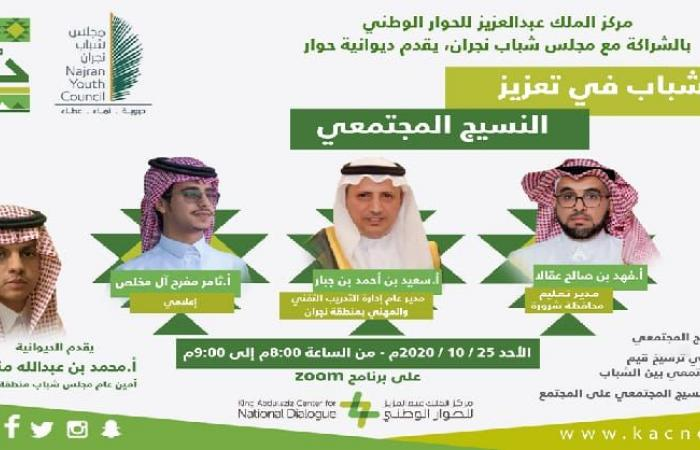 مركز الملك عبدالعزيز للحوار يستعرض دور الشباب في تعزيز النسيج المجتمعي