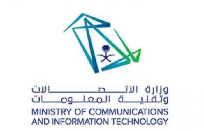 """وزارة الاتصالات تطلق النسخة """"4"""" من مسابقة """"تقنية المعلومات"""""""