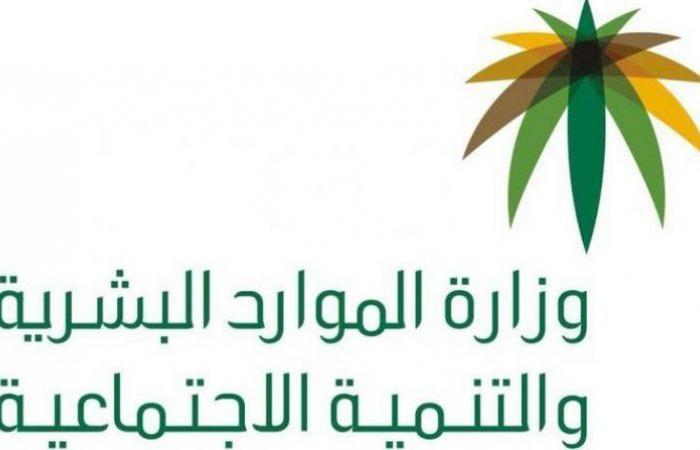"""""""الموارد البشرية"""" تعلن تطبيق الآلية الجديدة لاستقبال العاملات المنزليات بمطار الملك عبدالعزيز"""