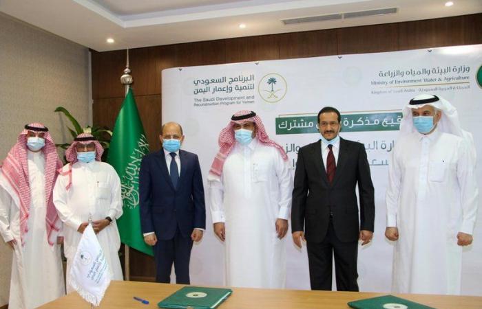 البرنامج السعودي لتنمية اليمن والبيئة يوقعان مذكرة لدعم قطاع الزراعة