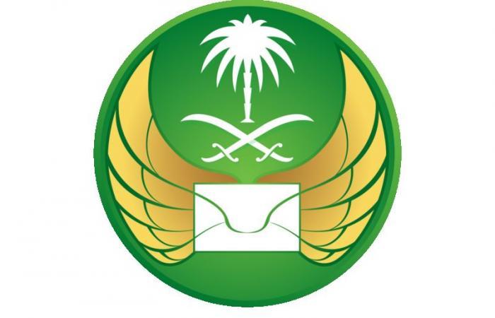 """""""البريد"""" تحذّر عملاءها من الاحتيال عبر الرسائل النصية والإلكترونية"""
