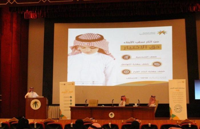 الرياض.. تدريب 23 أخصائيًّا على سرعة اكتشاف حالات العنف والتدخل