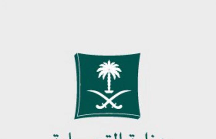 من بين 5000 مشاركة حكومية.. ماذا فعلت وزارة التجارة السعودية لتصبح الأفضل عربياً؟