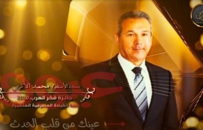 """رئيس مجلس إدارة بنك مصر يحصل على جائزة """"فخر العرب 2020"""""""