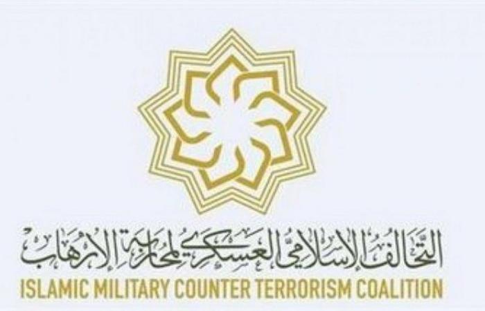 التحالف الإسلامي العسكري لمحاربة الإرهاب يقيم ندوة (التطرف العنيف وتحديات التنمية في غرب أفريقيا)