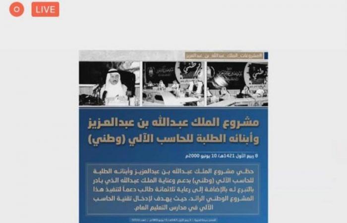 """جامعة شقراء تنظم أول ملتقى حول """"جهود المملكة في دعم التعليم الإلكتروني"""""""