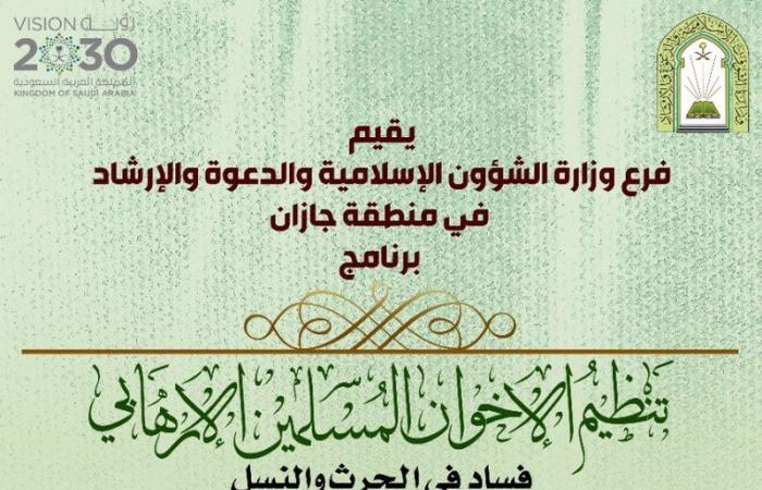 تنظيم الإخوان الإرهابي فسادٌ في الحرث والنسل.. برنامج بإسلامية جازان