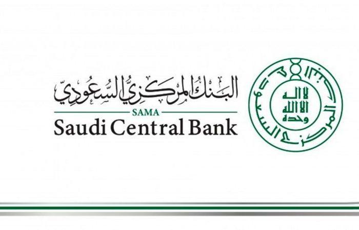 المركزي السعودي يمدد تأجيل الدفعات حتى نهاية الربع الأول من 2021م