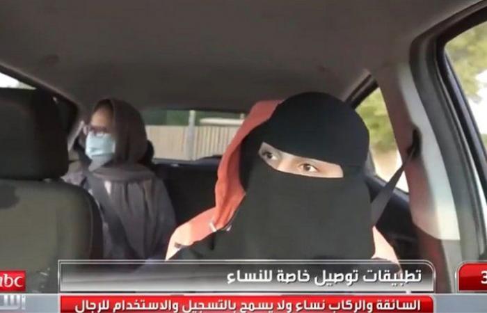 شاهد: تطبيقات توصيل خاصة بالمرأة.. السائقة والركاب نساء