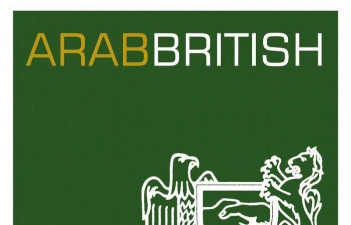 """""""النصيان"""" تحتفل بحصولها على عضوية الغرفة العربية البريطانية"""